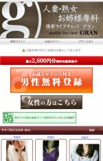 人妻・熟女・お姉さん専科「GRAN」グラン
